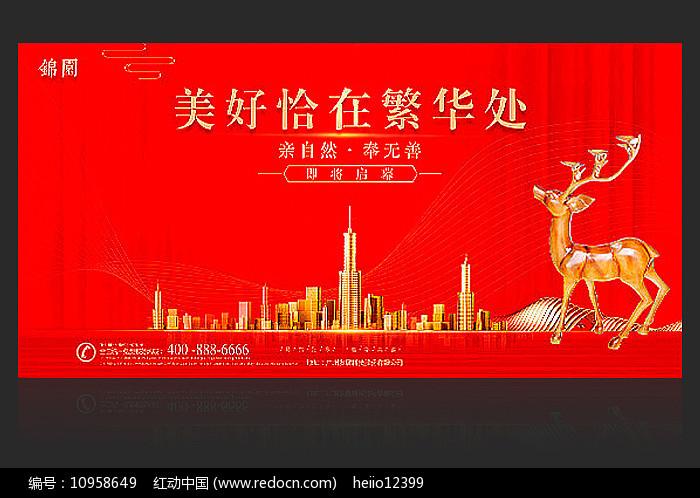 红色大气唯美房地产海报图片