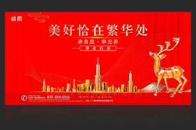红色大气唯美房地产海报