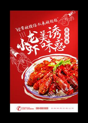 红色大气小龙虾海报设计