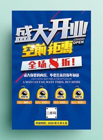 蓝色盛大开业海报设计