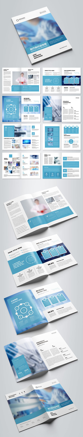 蓝色生物科技生物制药宣传画册设计模板