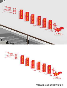 楼梯间文明实践中心文化墙