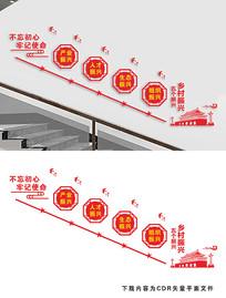 楼梯间乡村振兴文化墙