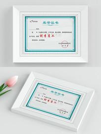 绿色大气荣誉证书