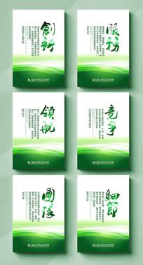 绿色企业文化标语展板模板