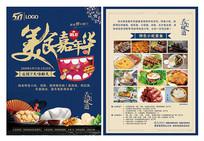 美食嘉年华美食节宣传单