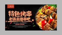 美味烧烤特色烧烤宣传海报