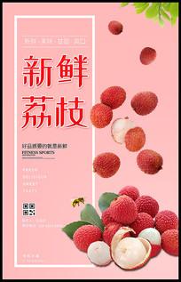 清新夏季荔枝水果海报