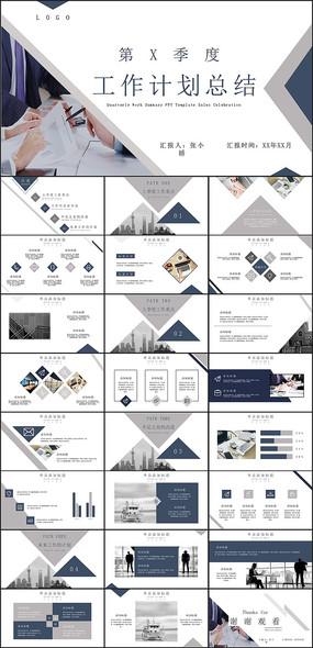 企业工作计划总结PPT模板