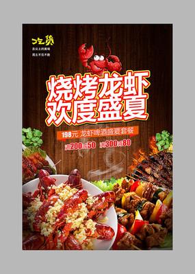 烧烤小龙虾美食海报