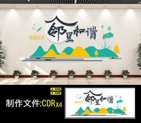 文明社区文化背景墙