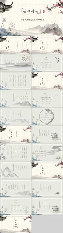 中国风古诗词PPT