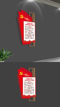 中国共产党发展党员工作流程党建文化墙