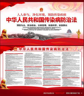 中华人民共和国传染病防治法展板