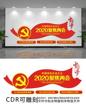 2020聚焦两会文化墙