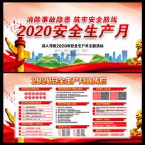 2020年安全生产安全生产月展板设计