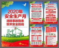 2020年大气安全生产月展板