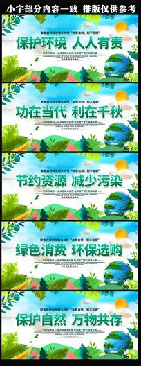 2020世界环境日宣传标语展板