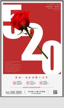 520红色促销海报