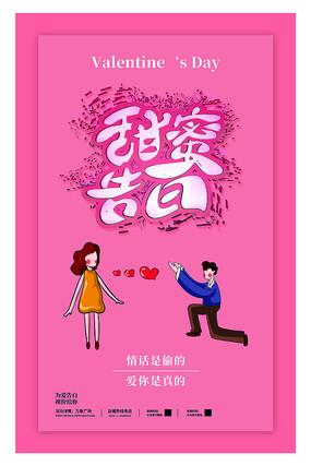 520情人节甜蜜告白海报