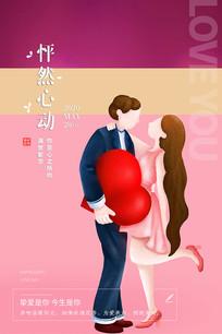 520怦然心动节日海报