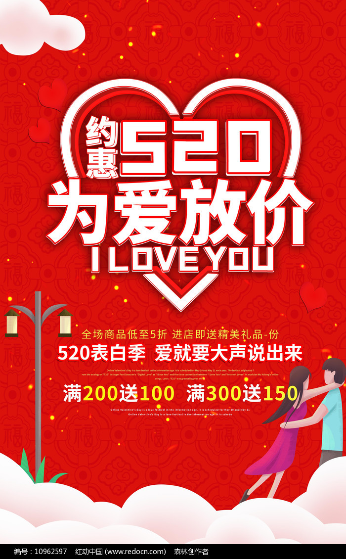 520为爱放价促销海报图片