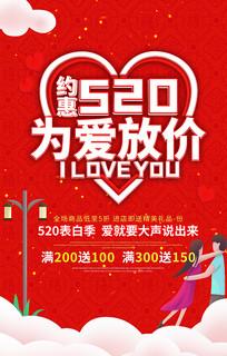 520为爱放价促销海报