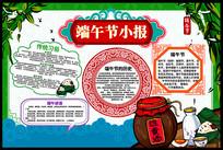 5.5端午节传统节日手抄报