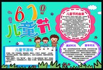 61儿童节手抄报设计