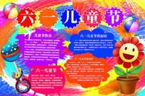 彩色六一儿童节手抄报设计