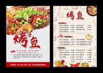 餐饮餐厅美食烤鱼菜单设计