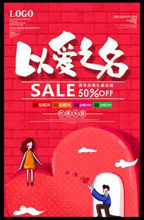 创意520情人节活动海报设计
