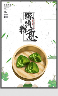 创意端午粽子宣传海报