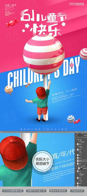 创意简约儿童节快乐儿童节海报