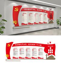从严治党党建文化墙设计