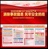 大气2020年安全生产月宣传栏