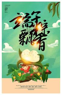 端午粽飘香端午节海报
