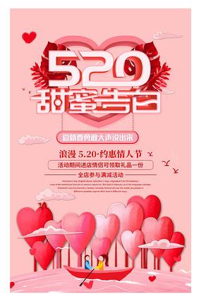 粉色520情人节促销海报