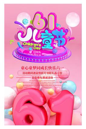粉色61儿童节海报