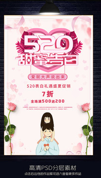 粉色浪漫520表白日海报