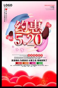 粉色浪漫520情人节促销海报