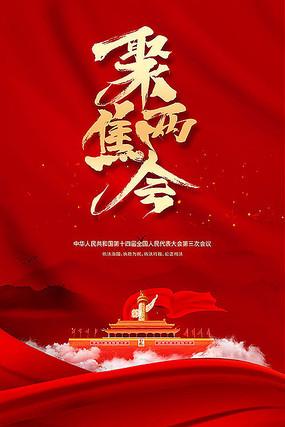 红色大气聚焦两会海报设计