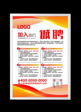 红色企业招聘海报设计