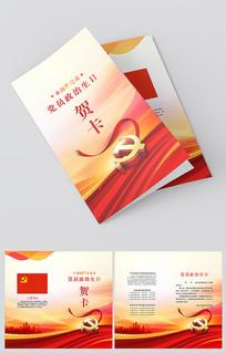 建党周年党员政治生日贺卡设计模板