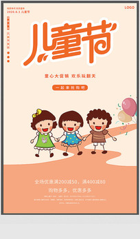 简约儿童节促销海报