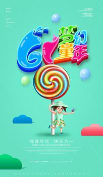 简约卡通创意61儿童节宣传海报设计