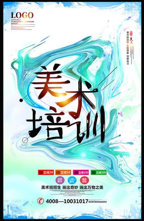 简约美术培训宣传海报设计