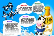 简约世界牛奶日