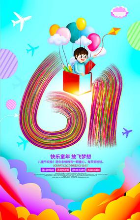 可爱61儿童节海报