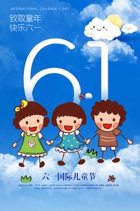 蓝色卡通儿童节海报